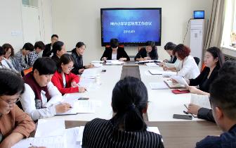 凝心聚力 务实创新 神兴学区联席会议在神兴小学召开