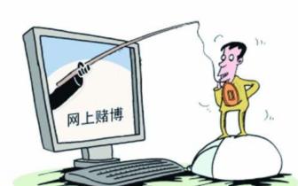 广元一财务人员沉迷网络赌博 模仿领导签字窃取公款300余万