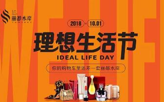 【十一推荐】WE-LIFE 2018丽都水岸理想生活节明日全城