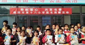 廊坊市十八小举行捐书活动 送书籍成就梦想!