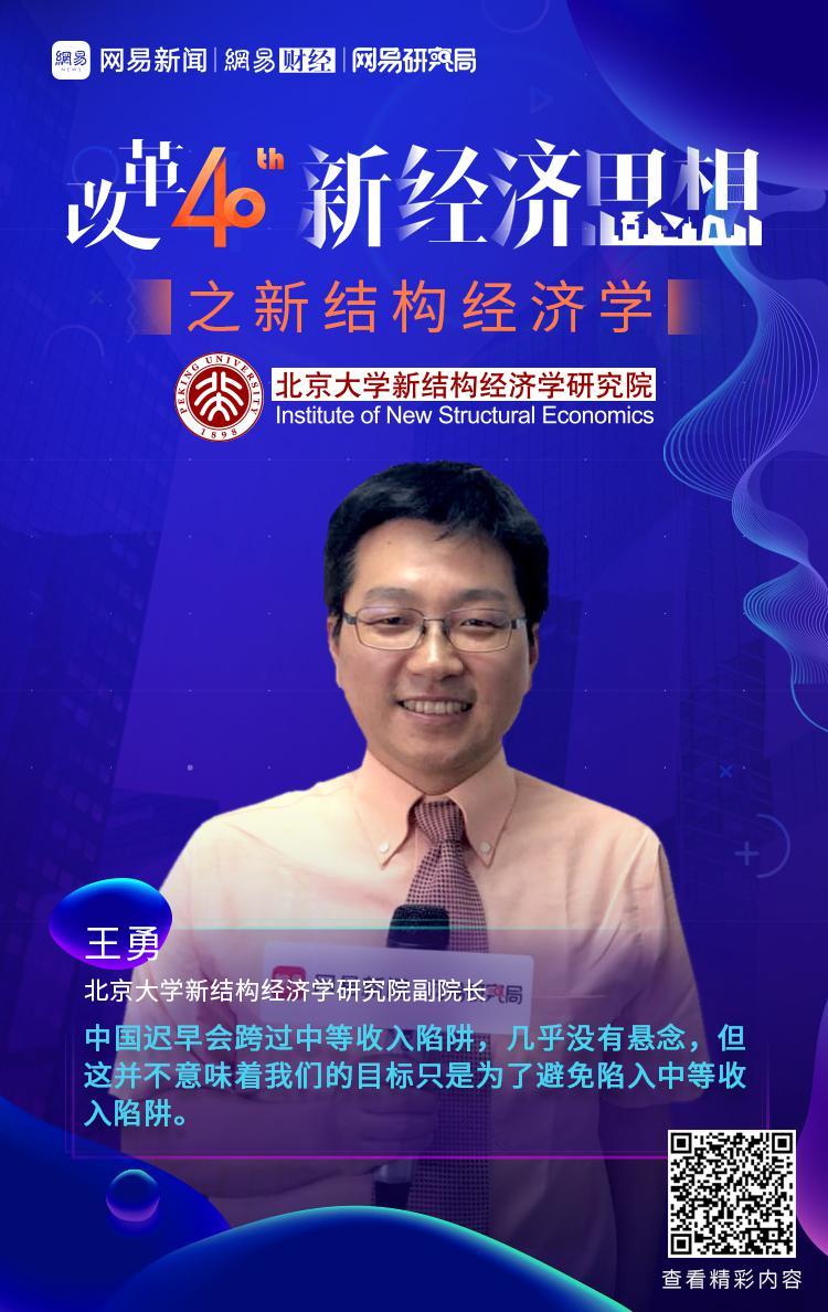 北大王勇:中国的目标不应只是跨越中等收入陷阱