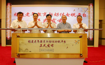 福建老年教育新媒体电视平台正式发布