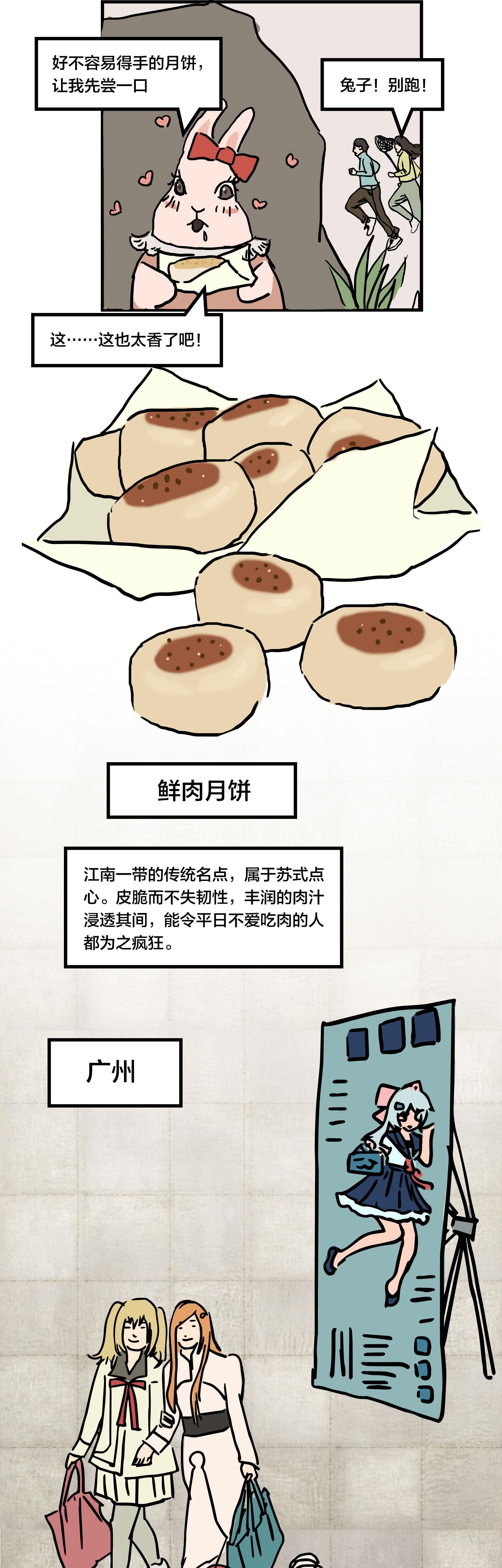 我来自__,我今天吃__味的月饼