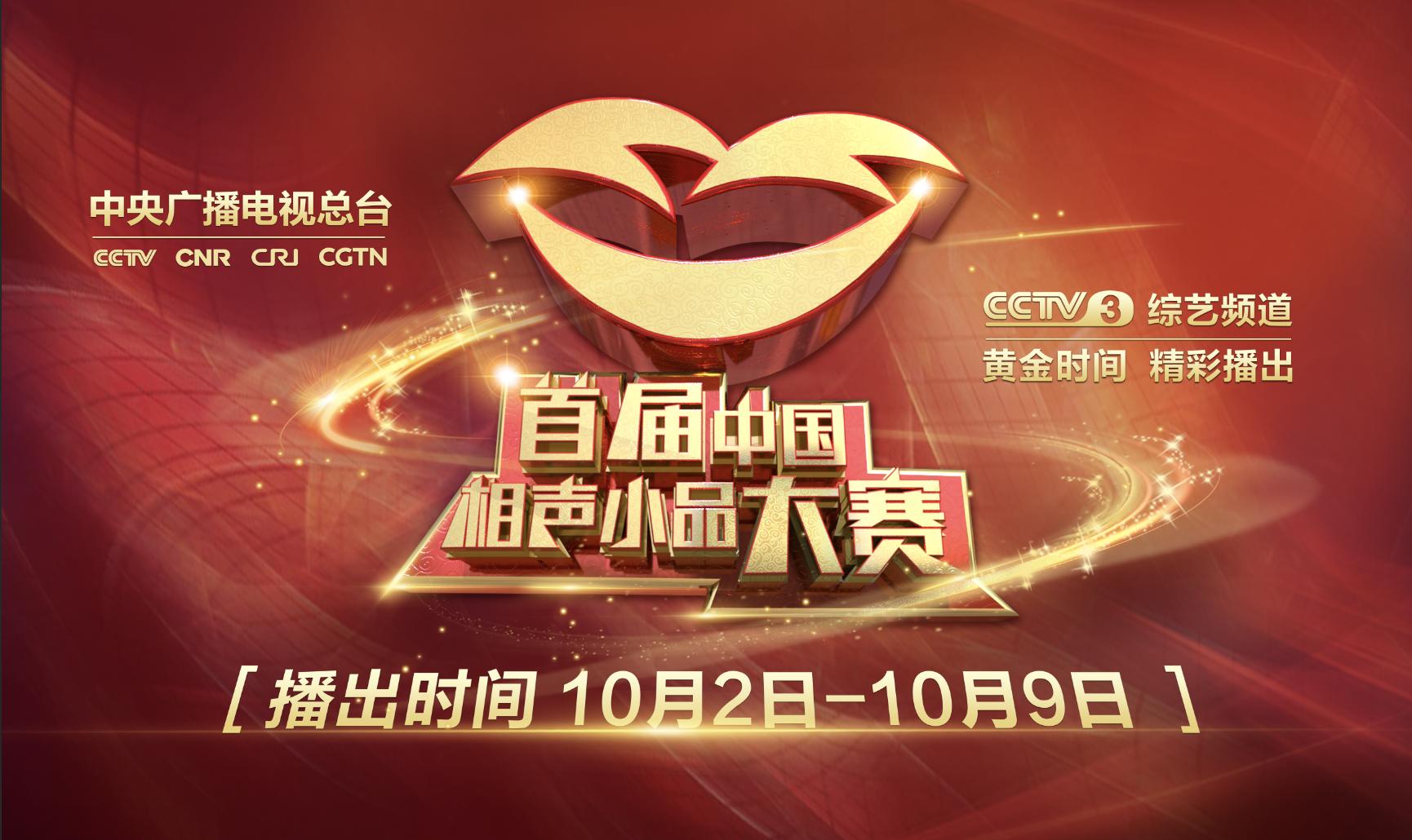 《首届中国相声小品大赛》将播 冯巩蔡明寄语新秀