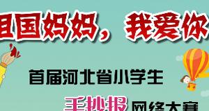 首届河北省小学生手抄报网络大赛正式启动!