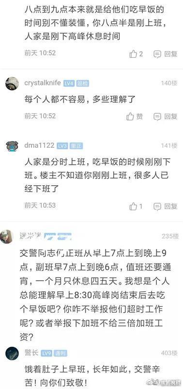 网友发帖质疑交警上班时间吃早饭遭怼 官方回应