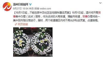 浙江温州试点殡仪馆统一办丧事引争议 为何要强制?
