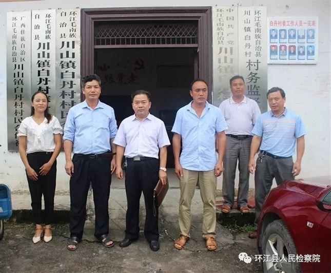 环江县人民检察院 2018第32期检察长扶贫日记
