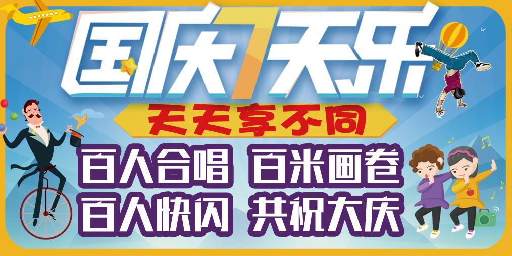 石嘴山万达广场 国庆七天乐 最强黄金周