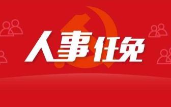 四川省人大常委会任免一批法院干部