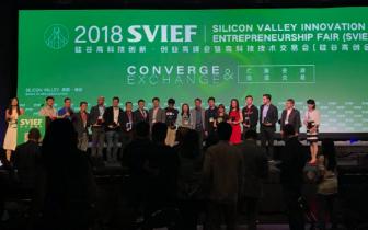 2018硅谷高科技创新·创业高峰会盛大举办