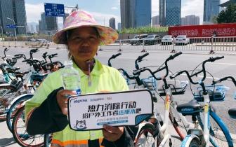 骑共享单车也能做公益!哈啰出行公益送水 致敬城市超