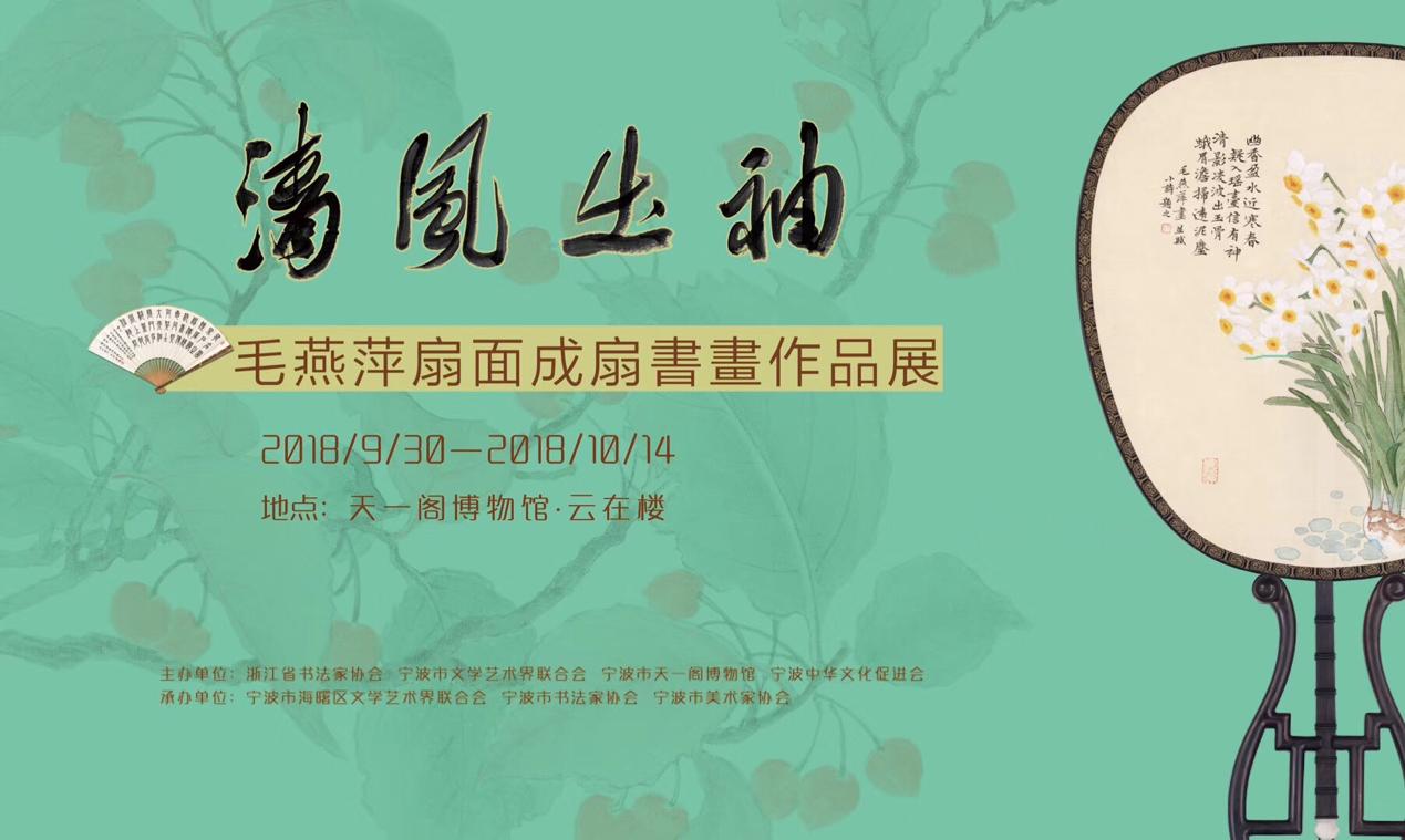《清风出袖——毛燕萍扇面成扇书画作品展》今早开幕