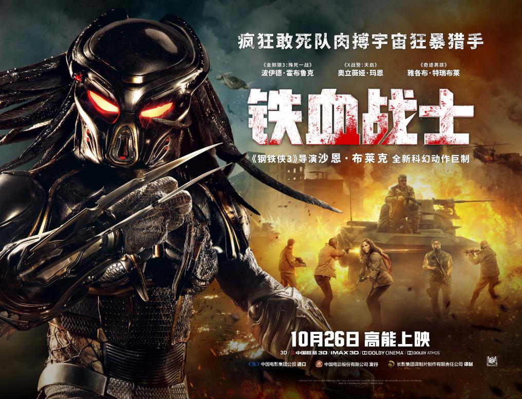《铁血战士》定档10月26日 外星杀手升级回归