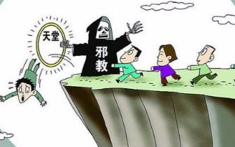 三门峡市开展反邪教集中宣传活动