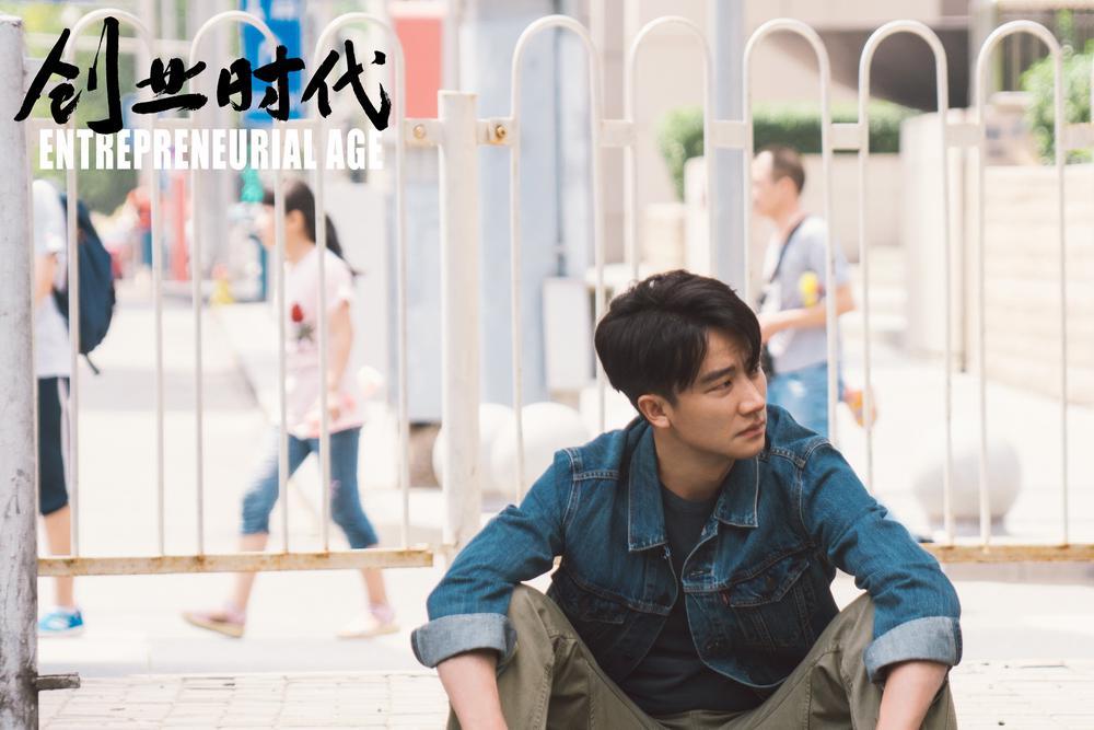 《创业时代》曝剧情版预告 黄轩杨颖开启创业江湖