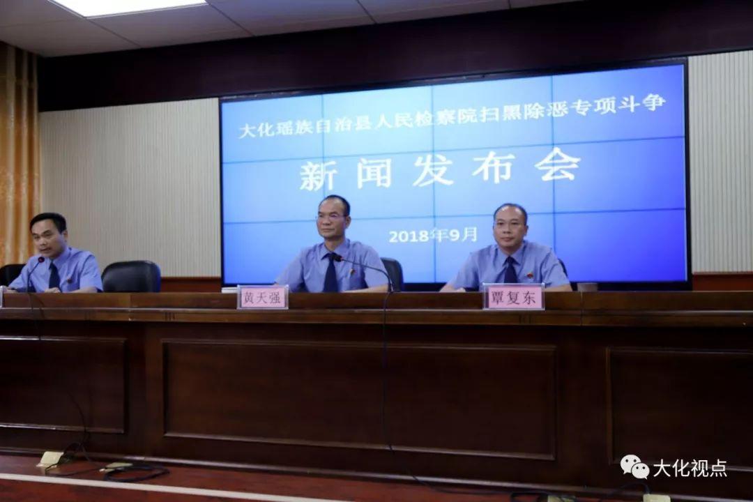 大化县检察院通报扫黑除恶专项斗争战果