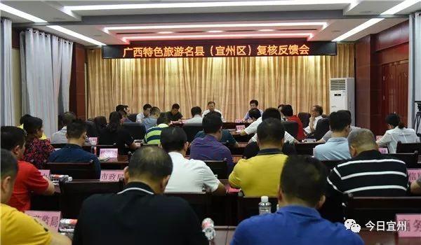 宜州区特色旅游名县工作接受自治区复核
