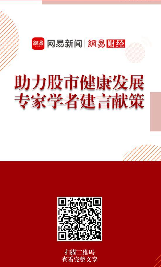 杨德龙:完善退市、分红、新股发行制度 定打击内幕交易法规