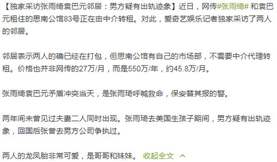 网传袁巴元出轨在先 张雨绮与其冲突时曾喊救命