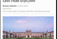 【名校之路】莱斯大学宣布免费新政 减免学费已成大势