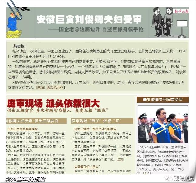 """前""""安徽第一贪""""刘俊卿昨获减刑 曾喝酒高兴就放枪"""