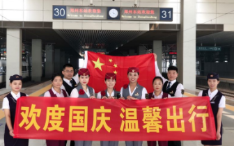 郑州客运段高铁三队党总支国庆黄金周 重服务保安全