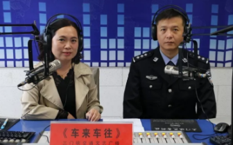 乔占廷副支队长一行走进广播电台直播间与国庆听众共话出行