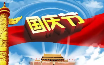"""【""""十一""""长假第一天】鸡公山风景区特设""""文明课堂"""",让文明旅"""