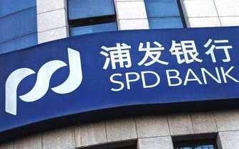 江苏银监1日公布14张罚单 浦发银行领2张被罚205万
