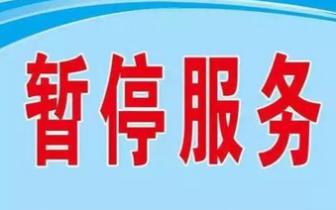 福州住房公积金业务8日起陆续暂停办理