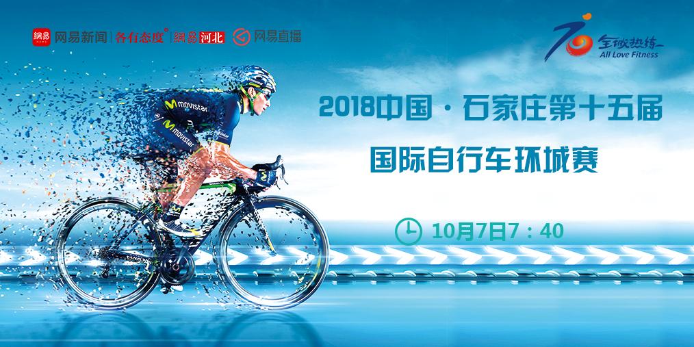 2018中国·石家庄第十五届国际自行车环城赛