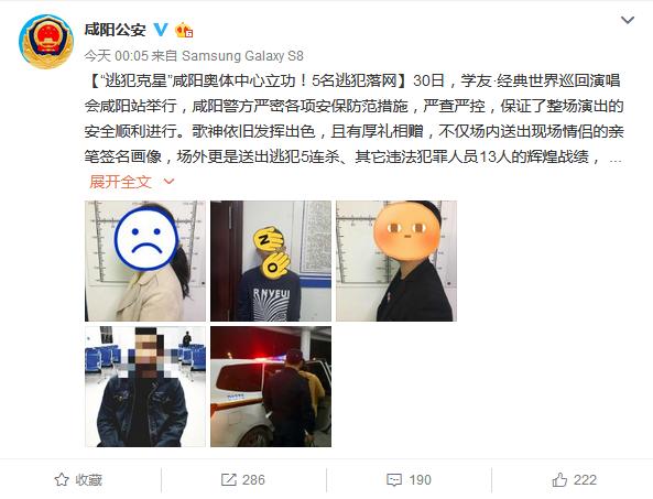 逃犯克星张学友又立功£¡咸阳演唱会5名逃犯落网