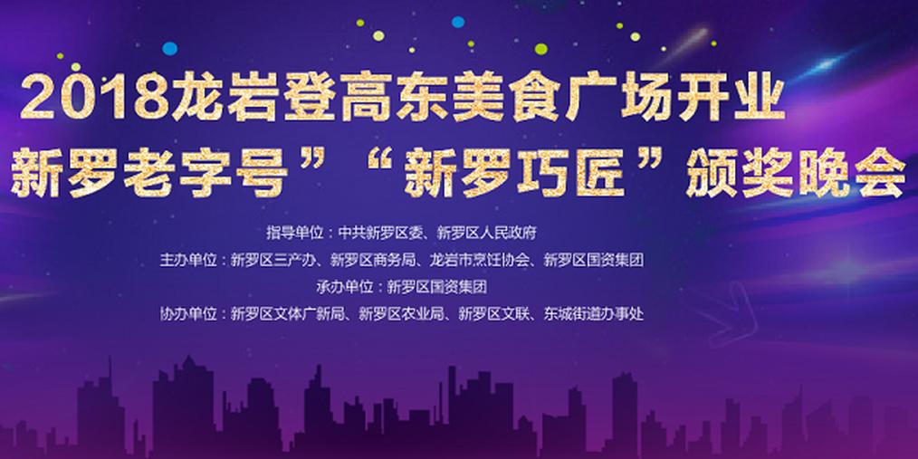 """2018年龙岩登高美食广场开业暨""""新罗老字号""""""""新罗巧匠""""颁"""