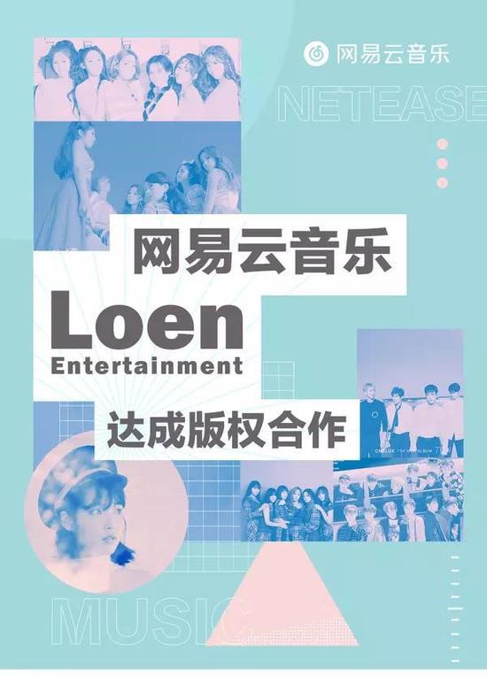 网易云音乐与Loen Entertainment达成版权合作