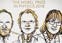 三位科学家获得诺贝尔物理学奖 表彰其激光物理