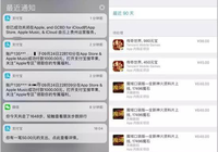 苹果账户频被盗刷 苹果公司:同情 但无法操作