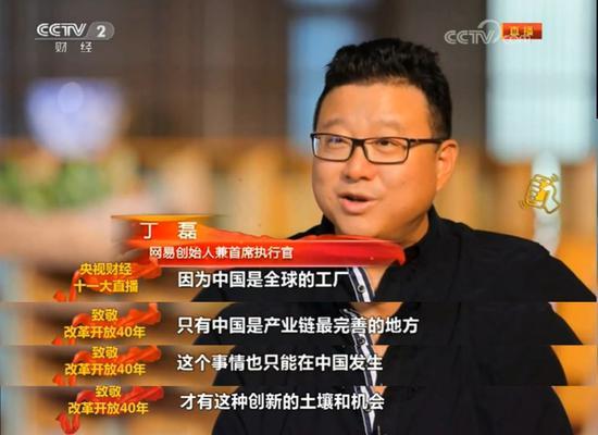 丁磊接受央视采访:改革开放是创业和创新的动力