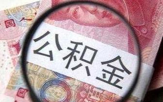 """福建省直住房公积金恢复""""商转公贷款"""""""