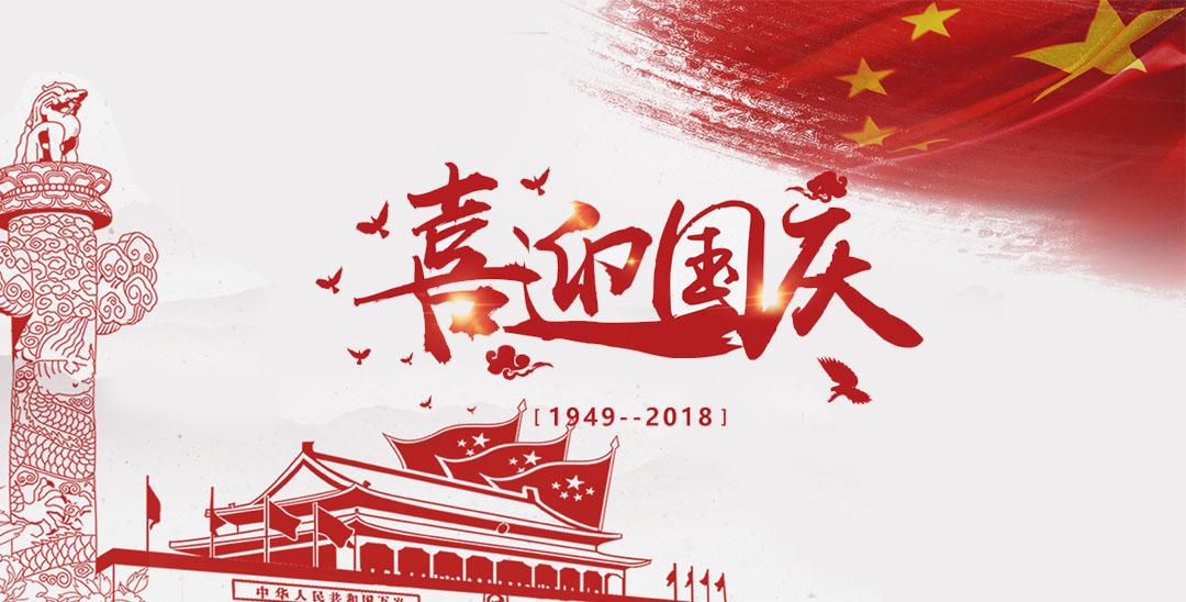 热烈庆祝中华人民共和国成