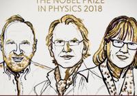 2018诺贝尔物理学奖解读:他们把光制成最精准的