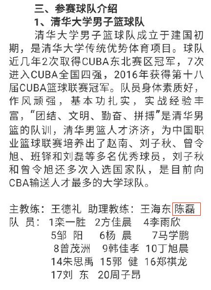 曝CBA冠军队长加盟清华大学 又一退役名将进校园