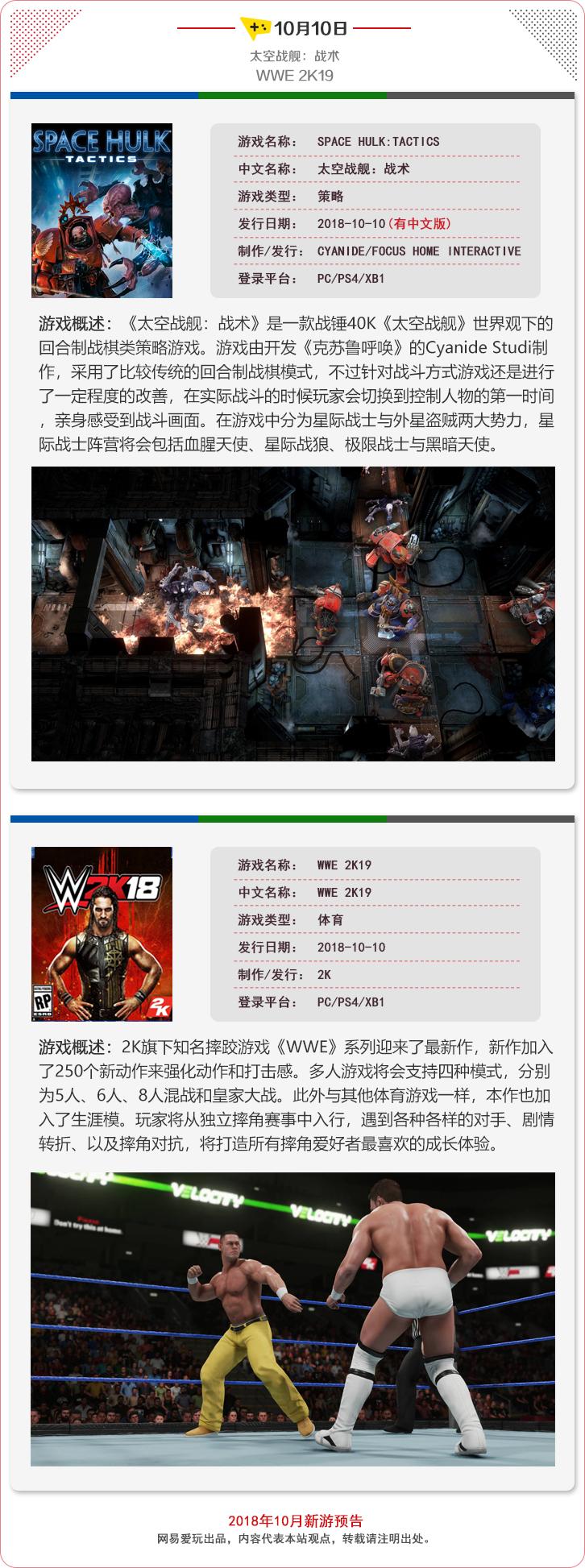 新游半月探:2018年10月主机/PC新游发售概览(上)