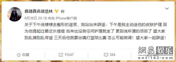 制片人徐浩林辟谣