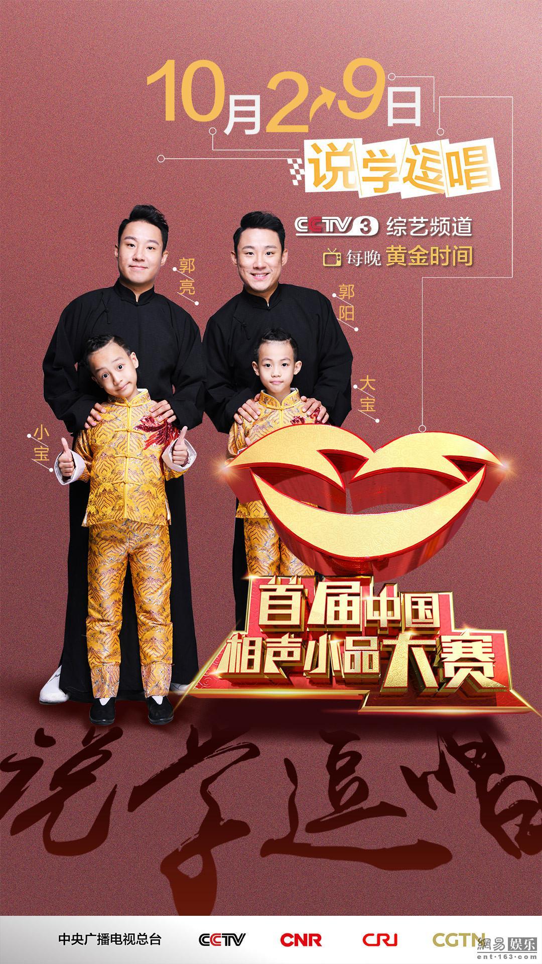 《首届中国相声小品大赛》播出 评委指点迷津阵容强[标签:关键词]