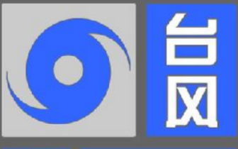 福建省福州市气象台发布台风蓝色预警信号