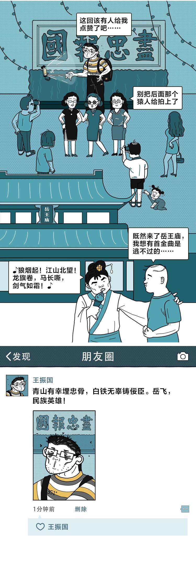 十一假期,几亿中国人正在拿命发朋友圈