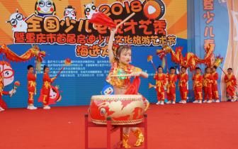 2018全国少儿电视才艺秀海选大赛在铜梁举行