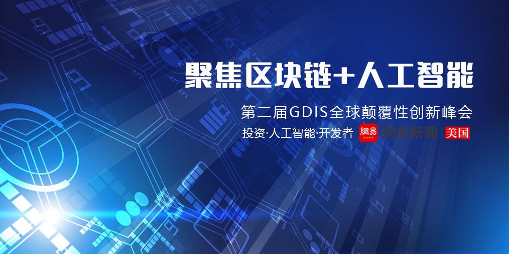区块链+人工智能 GDIS极创峰会硅谷举行