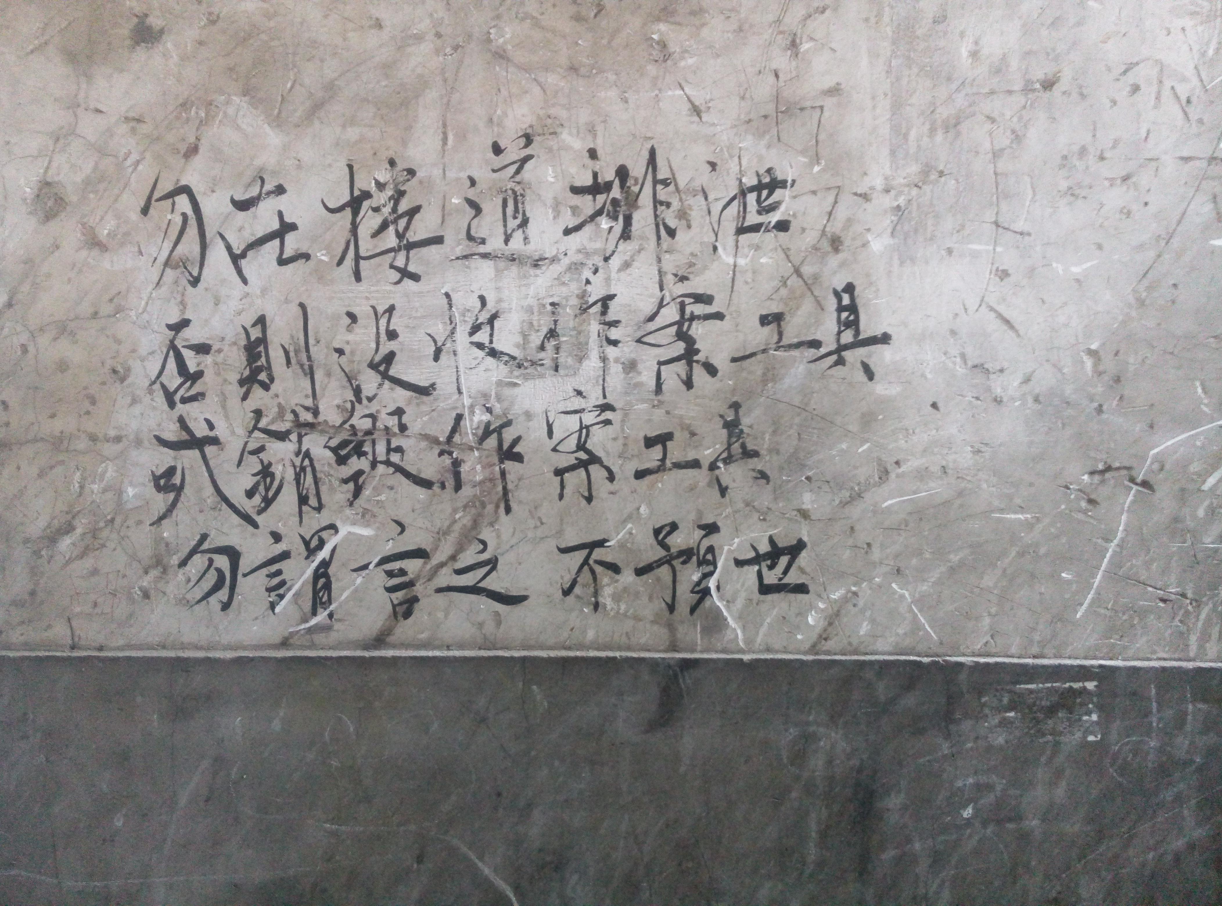 楼道墙面上写的禁止排泄的通知 (作者供图)